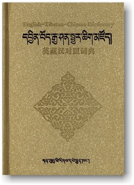 ENGLISH-TIBETAN-CHINESE DICTIONARY (GEB)