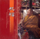by HH Penor RinpocheTHE BLESSING FROM HH PENOR RINPOCHE FOR WORLD PEACE CD by HH Penor Rinpoche